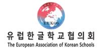 Fédération des écoles coréennes d'Europe