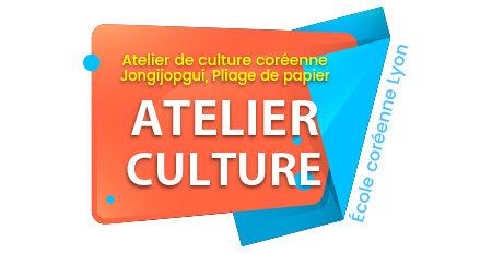 "Atelier de culture coréenne ""Jongijopgui, le pliage de papier"""