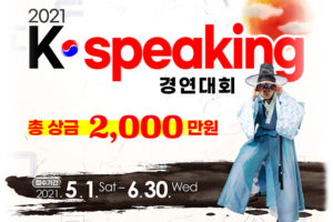 K.speaking concours