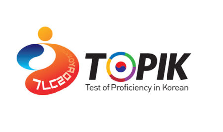 Test de compétence en langue coréenne (TOPIK)