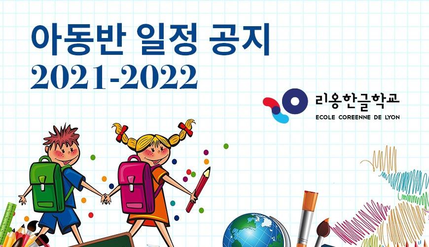 아동반 일정 공지 2021-2022
